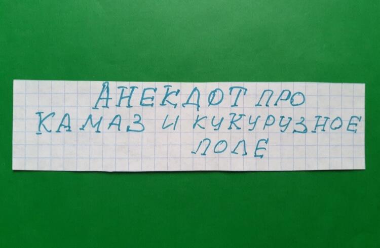 "На фото изображена надпись: ""Анекдот про Камаз и кукурузное поле""."