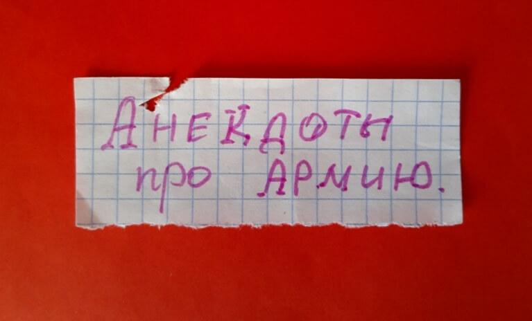 """На фото изображена надпись: """"Анекдоты про армию""""."""