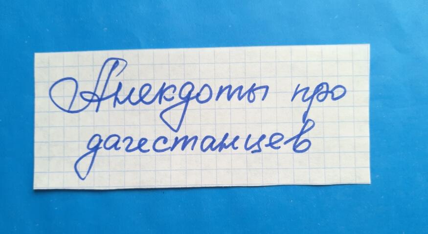 """На фото изображена надпись: """"Анекдоты про дагестанцев""""."""