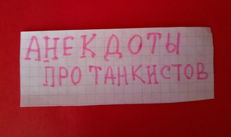 """На фото изображена надпись: """"Анекдоты про танкистов""""."""