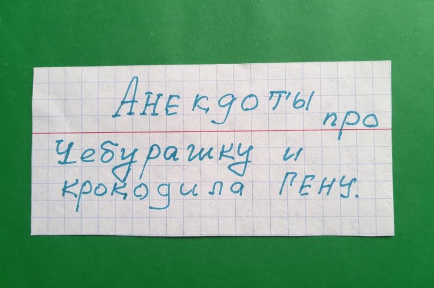 "На фото изображена надпись: ""Анекдоты про чебурашку и крокодила Гену""."