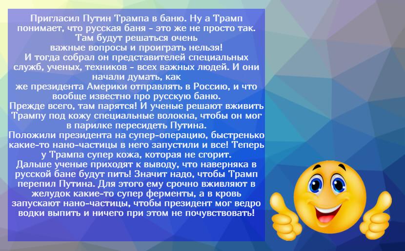 На фото изображен текст анекдота про про Путина и Трампа в бане (Часть 1).