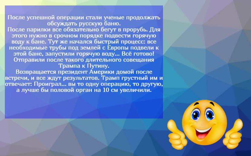 На фото изображен текст анекдота про про Путина и Трампа в бане (Часть 2).