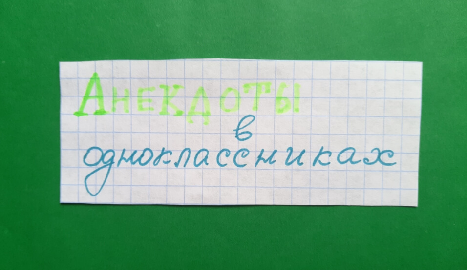 """На фото изображена надпись: """"Анекдоты в Одноклассниках""""."""