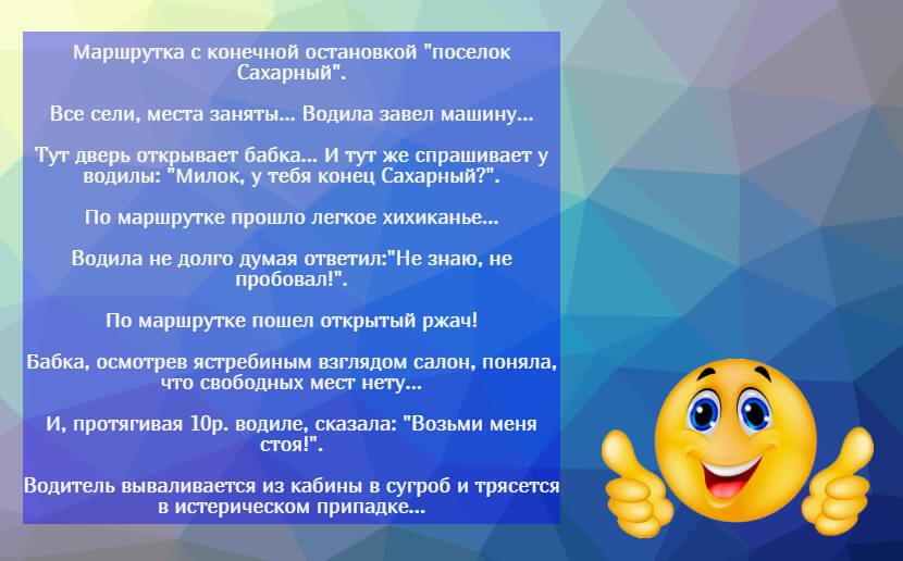 На фото изображен текст анекдота про маршрутку и сахарный конец.