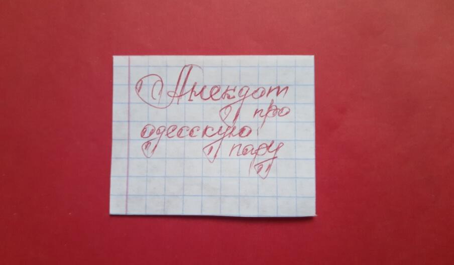 "На фото изображена надпись: ""Анекдот про одесскую пару."""