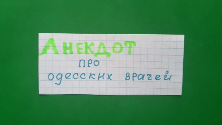 """На фото изображена надпись: """"Анекдот про одесских врачей."""""""