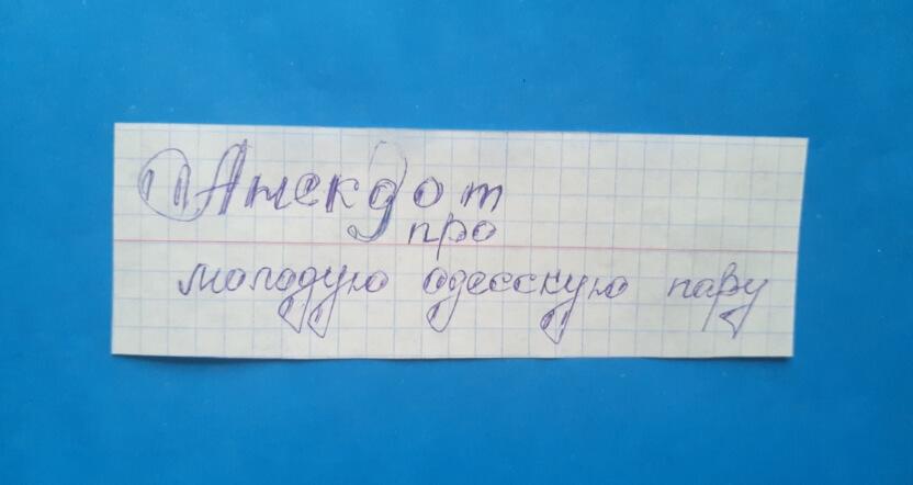 """На фото изображена надпись: """"Анекдот про молодую одесскую пару."""""""