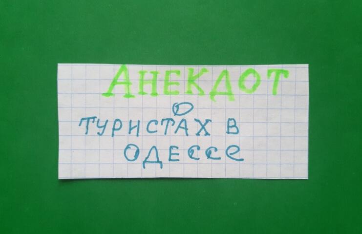 """На фото изображена надпись: """"Анекдот о туристах в Одессе."""""""