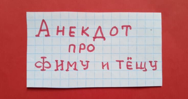 """На фото изображена надпись: """"Анекдот про Фиму и тещу."""""""