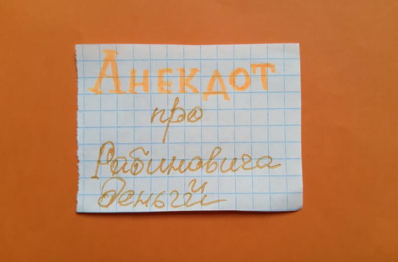 "На фото изображена надпись: ""Анекдот про Рабиновича и деньги""."
