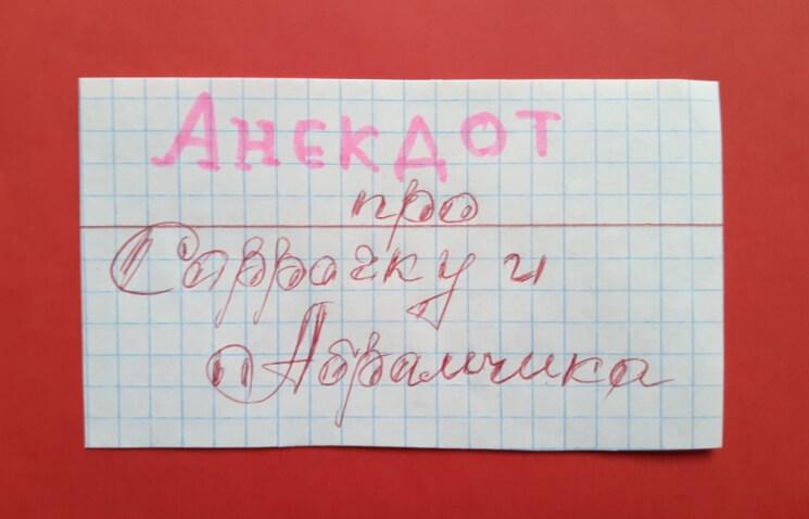 """На фото изображена надпись: """"Анекдот про Сарочку и Абамчика."""""""