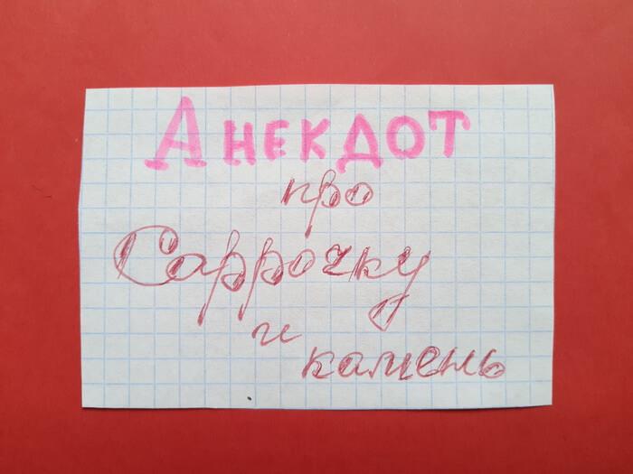 """На фото изображена надпись: """"Анекдот про Саррочку и камень""""."""