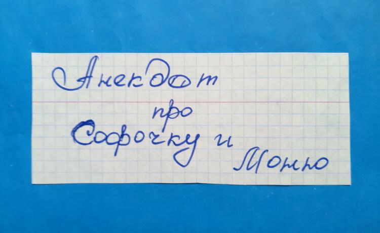 "На фото изображена надпись: ""Анекдот про Софочку и Моню""."