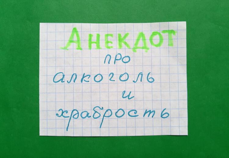 """На фото изображена надпись: """"Анекдот про алкоголь и храбрость""""."""