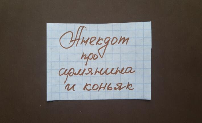 """На фото изображена надпись: """"Анекдот про армянина и коньяк."""""""