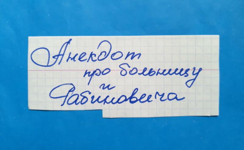 "На фото изображена надпись: ""Анекдот про больницу и Рабиновича""."