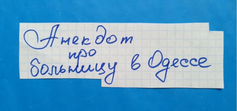"""На фото изображена надпись: """"Анекдот про больницу в Одессе."""""""
