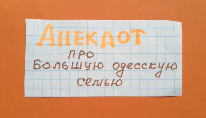 """На фото изображена надпись: """"Анекдот про большую одесскую семью."""""""