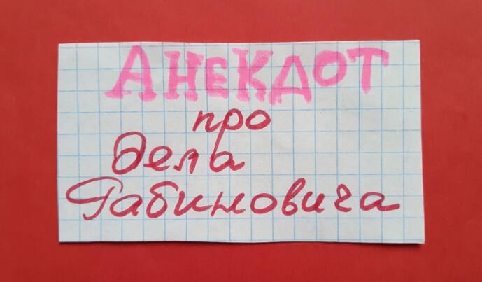 """На фото изображена надпись: """"Анекдот про дела Рабиновича."""""""