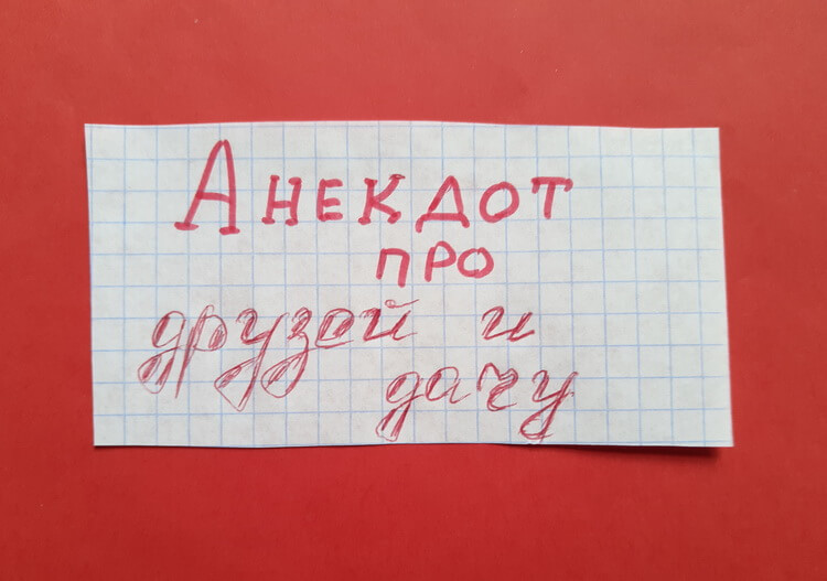 """На фото изображена надпись: """"Анекдот про друзей и дачу""""."""