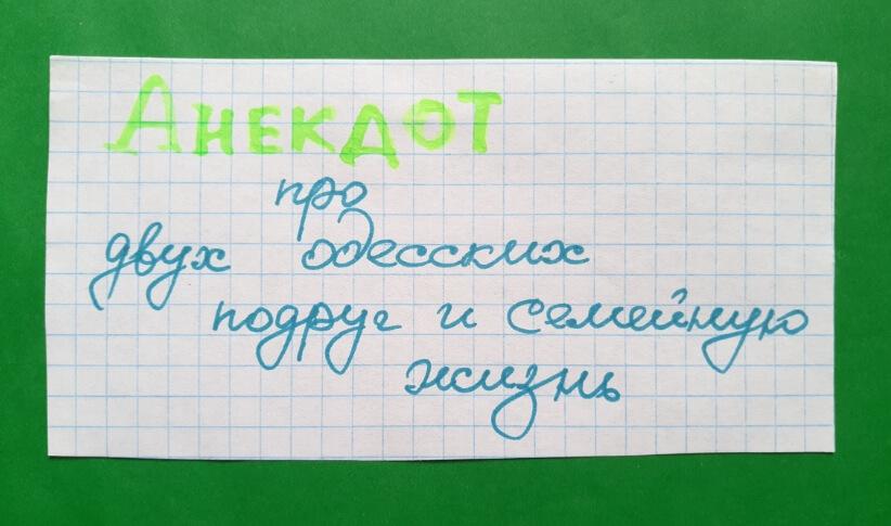 """На фото изображена надпись: """"Анекдот про двух одесских подруг и семейную жизнь."""""""