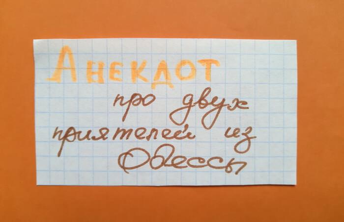 """На фото изображена надпись: """"Анекдот про двух приятелей из Одессы""""."""