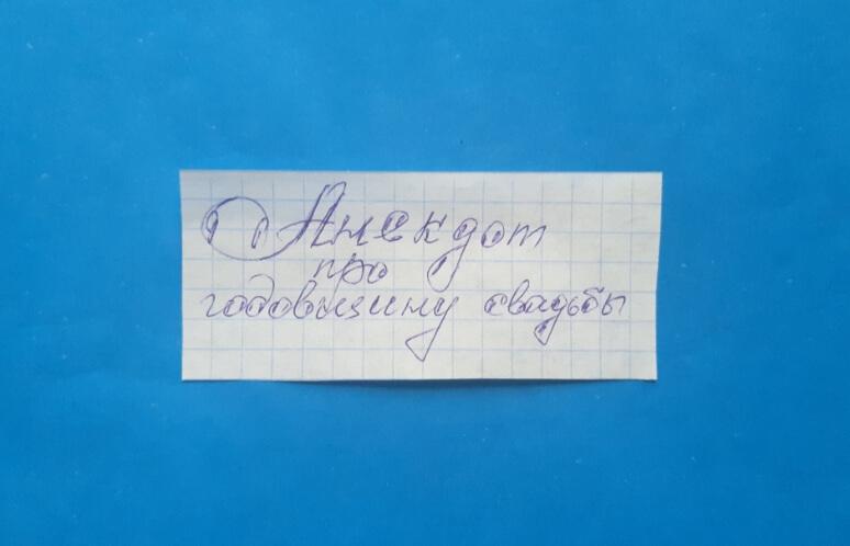 """На фото изображена надпись: """"Анекдот про годовщину свадьбы""""."""