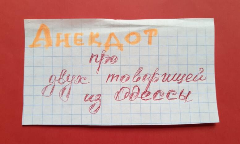 """На фото изображена надпись: """"Анекдот про двух товарищей из Одессы."""""""