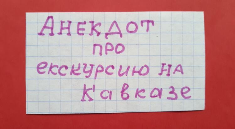 """На картинке изображена надпись: """"Анекдот про экскурсию на Кавказе."""""""