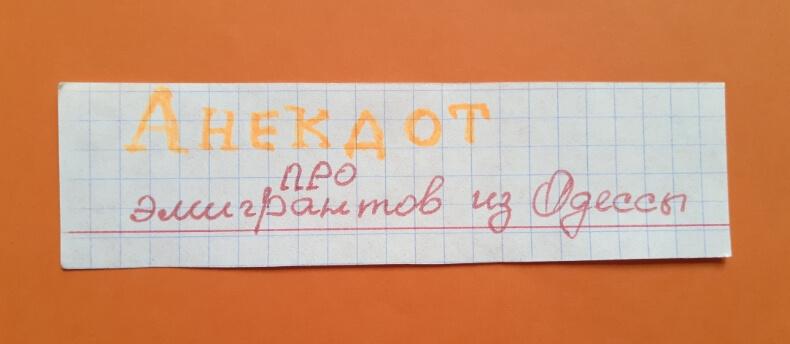 """На фото изображена надпись: """"Анекдот про эмигрантов из Одессы."""""""