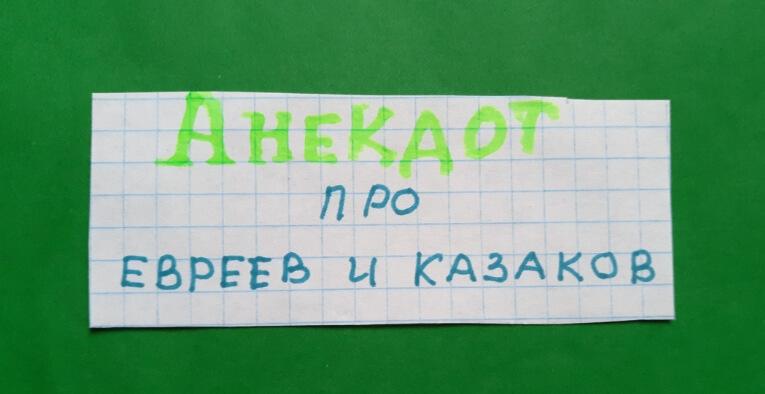 """На фото изображена надпись: """"Анекдот про евреев и казаков."""""""