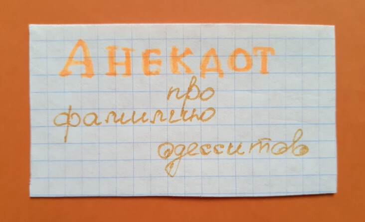 "На фото изображена надпись: ""Анекдот про фамилию одесситов."""