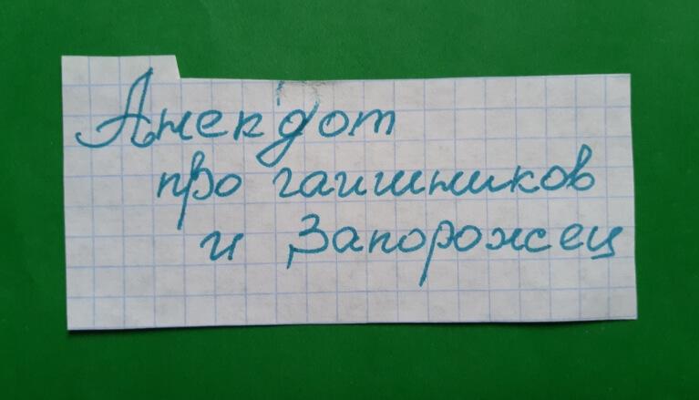 "На картинке изображена надпись: ""Анекдот про гаишников и Запорожец."""
