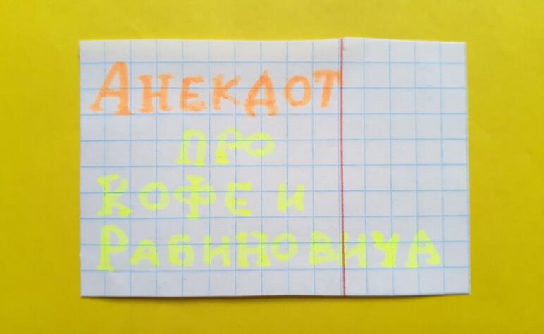 """На фото изображена надпись: """"Анекдот про кофе и Рабиновича."""""""