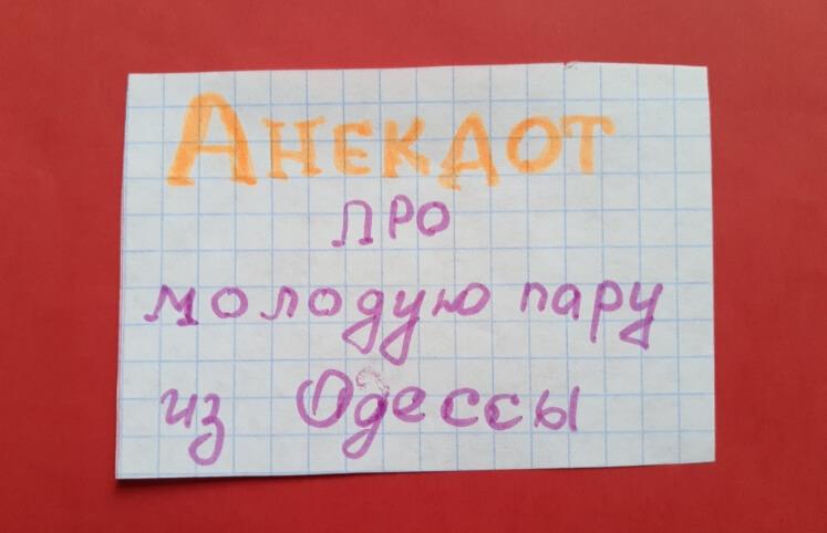 """На фото изображена надпись:  """"Анекдот про молодую пару из Одессы."""""""