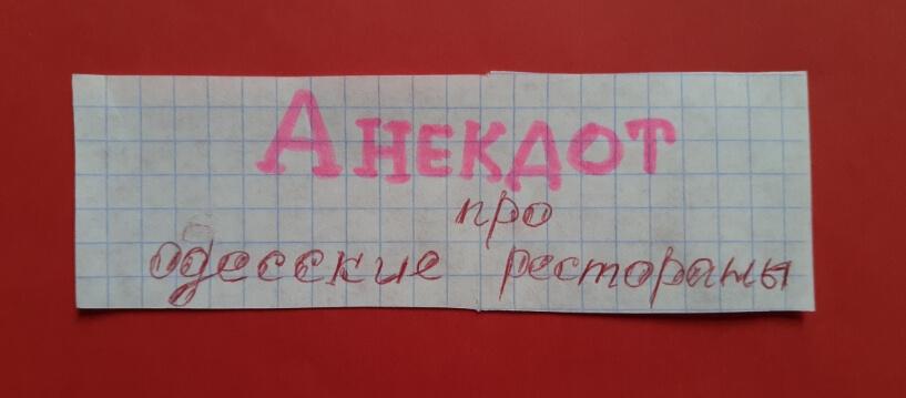 """На картинке изображена надпись: """"Анекдот про одесские рестораны."""""""