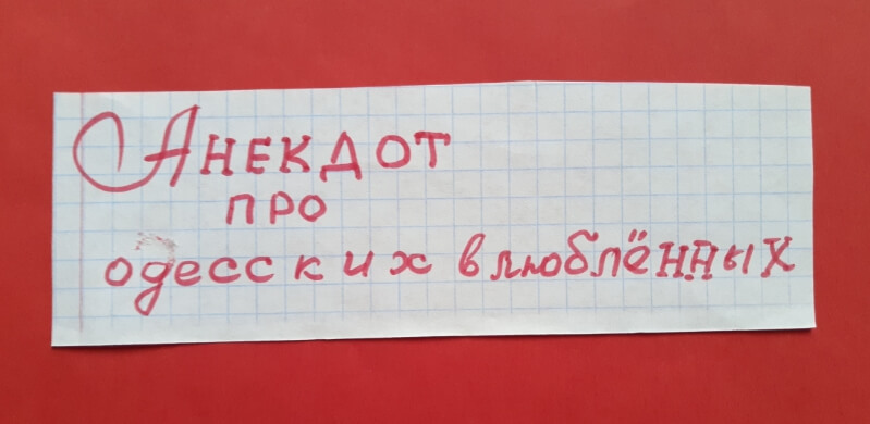 """На фото изображена надпись:  """"Анекдот про одесских влюбленных."""""""