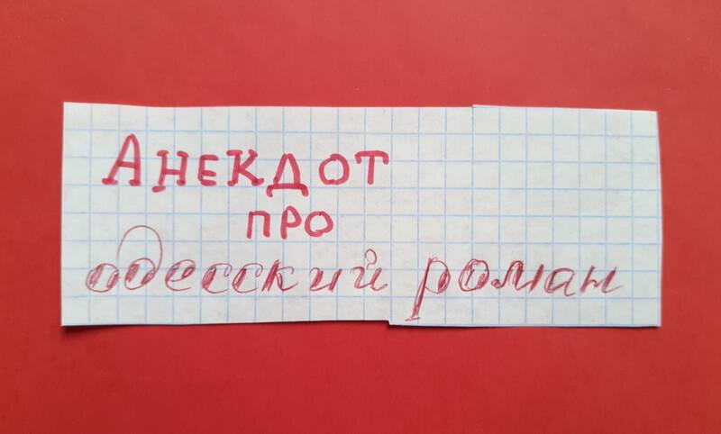 "На фото изображена надпись: ""Анекдот про одесский роман""."