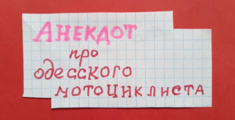 На фото изображена надпись: Анекдот про одесского мотоциклиста