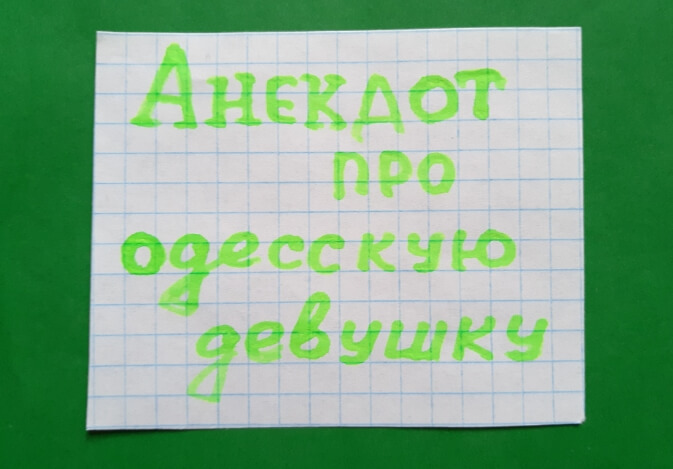 "На фото изображена надпись: ""Анекдот про одесскую девушку."""