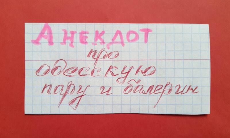 """На фото изображена надпись: """" Анекдот про одесскую пару и балерин""""."""