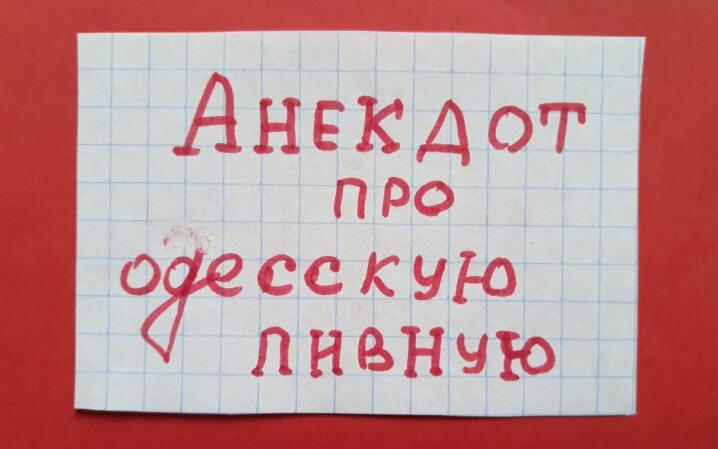 """На картинке изображена надпись: """"Анекдот про одесскую пивную."""""""