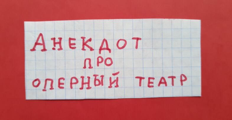 """На фото изображена надпись: """"Анекдот про оперный театр."""""""