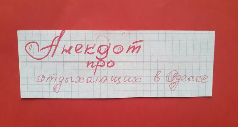 """На фото изображена надпись: """"Анекдот про отдыхающих в Одессе""""."""