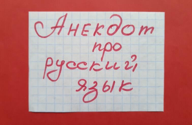 """На фото изображена надпись: """"Анекдот про русский язык."""""""