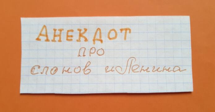"""На фото изображена надпись: """"Анекдот про слонов и Ленина."""""""