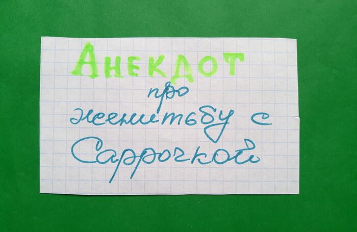 """На фото изображена надпись: """"Анекдот про женитьбу с Саррочкой""""."""
