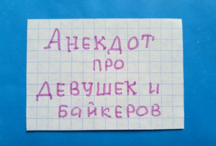 """На картинке изображена надпись: """"Анекдоты про девушек и байкеров."""""""