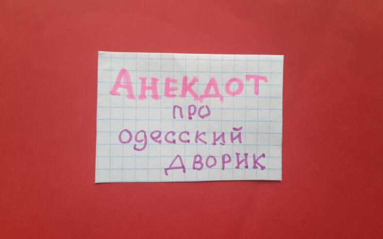 "На фото изображена надпись: ""Анекдот про одесский дворик."""